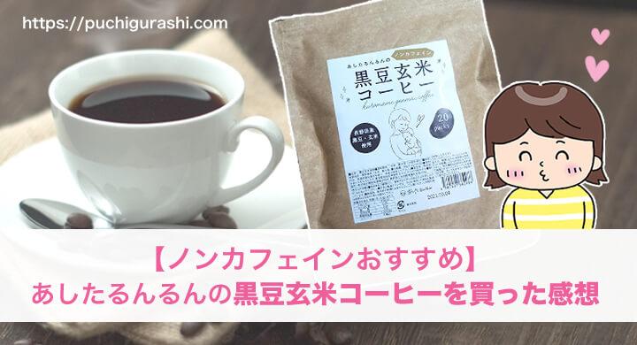 ノンカフェイン黒豆玄米コーヒー