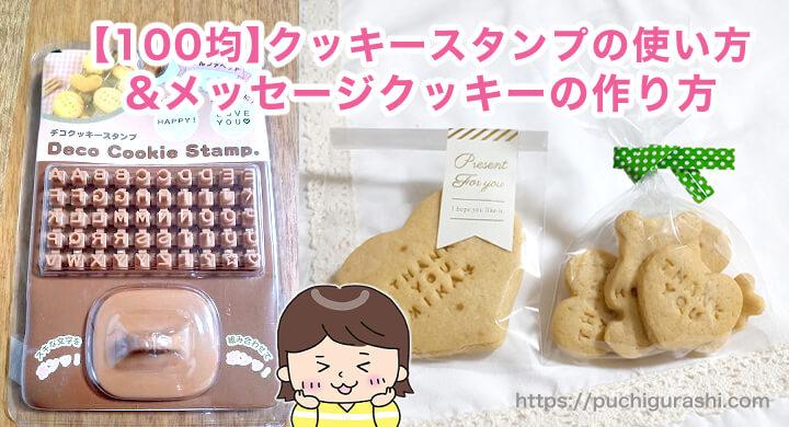 クッキー スタンプ