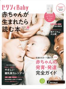 赤ちゃんが生まれたら読む本