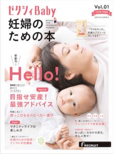 妊婦のための本