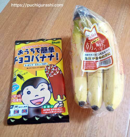 チョコバナナの材料