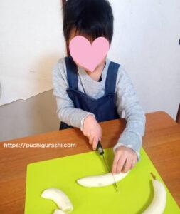 バナナを切る子供